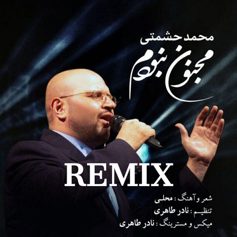 دانلود ریمیکس مجنون نبودم مجنونم کردی از محمد حشمتی (کیفیت اصلی MP3)