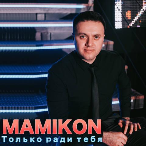 دانلود آهنگ Позабудь از Mamikon و Angel Mickel + ورژن بی کلام